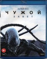 Чужой Завет (Blu-ray)