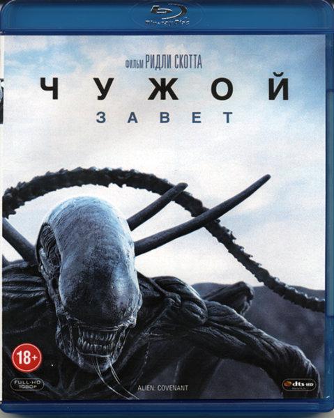 Чужой Завет (Blu-ray)* на Blu-ray
