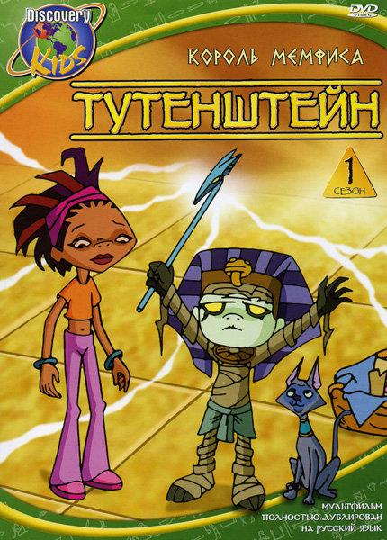 Тутенштейн  Король Мемфиса 1 Сезон (6-9 серии) на DVD