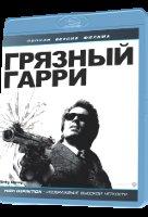 Грязный Гарри (Blu-ray)