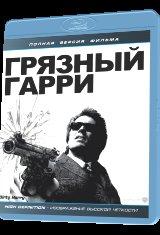 Грязный Гарри (Blu-ray) на Blu-ray