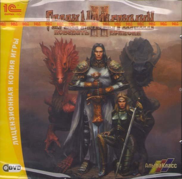 Герои Мальгримии 2 Победить дракона (PC DVD)