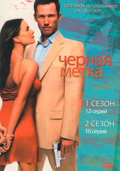 Черная метка 1 Сезон (12 серий) 2 Сезон (16 серий) на DVD