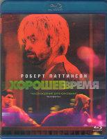 Хорошее время (Blu-ray)