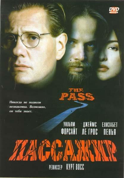 Пассажир на DVD