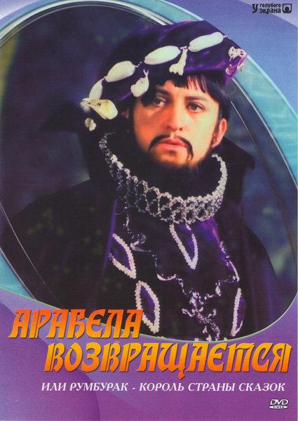 Арабела возвращается или Румбурак король страны сказок (26 серий) на DVD