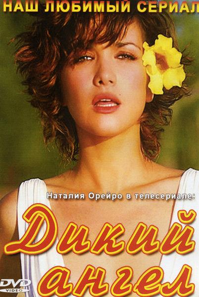 Дикий ангел (270 серий) (3 DVD)