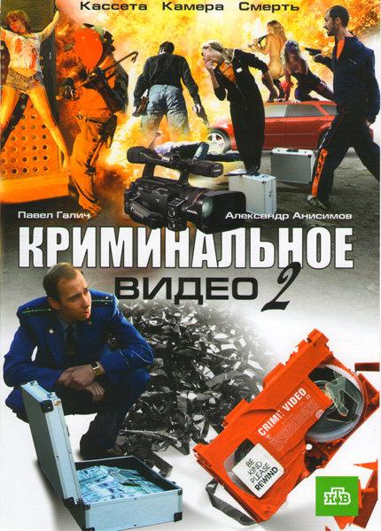 Криминальное видео 2 (12 серий) на DVD