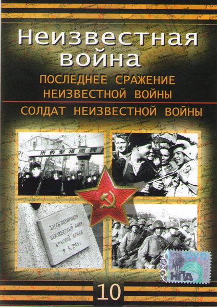 Неизвестная война 10 Диск (Последнее сражение неизвестной войны / Солдат неизвестной войны) на DVD