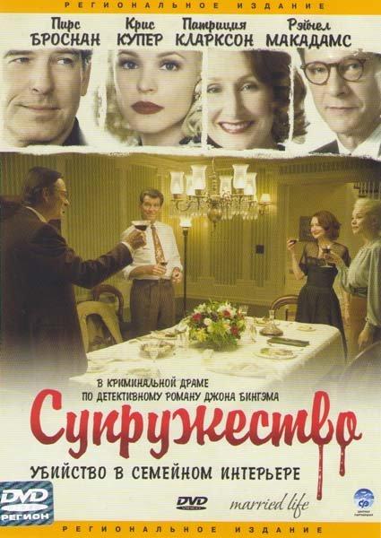 Супружество на DVD
