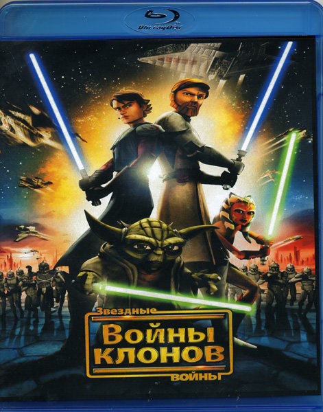 Звездные войны: Войны клонов (Blu-ray) на Blu-ray