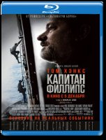 Капитан Филлипс (Blu-ray)