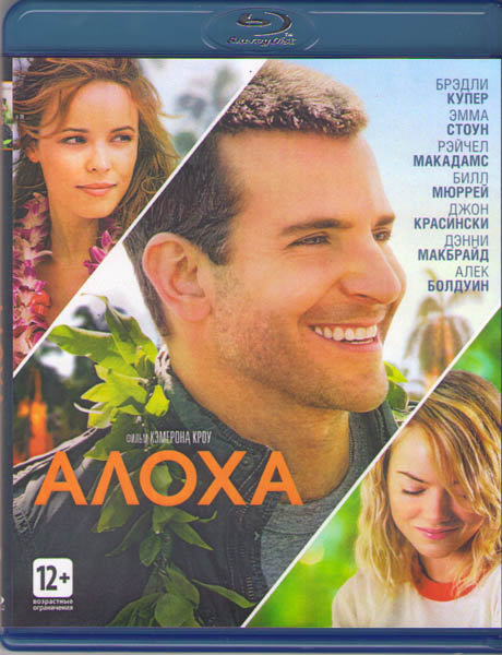 Алоха (Blu-ray)* на Blu-ray