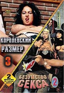 БЕЗУМСТВО СЕКСА – 2 на DVD