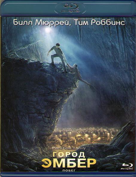 Город Эмбер (Blu-ray)* на Blu-ray