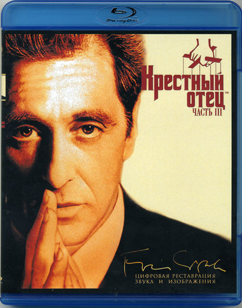 Крестный отец 3 (Blu-ray)