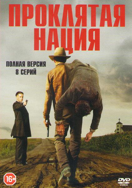 Проклятая нация (Проклятье) (8 серий) на DVD