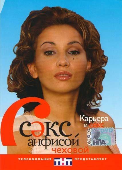 Секс с Анфисой Чеховой Карьера и секс  на DVD