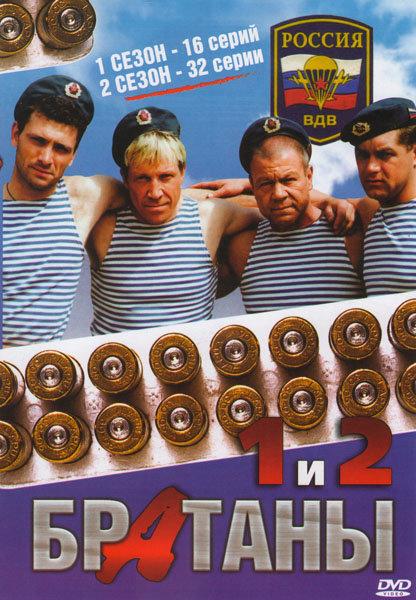 Братаны (16 серий) / Братаны 2 (32 серии) на DVD