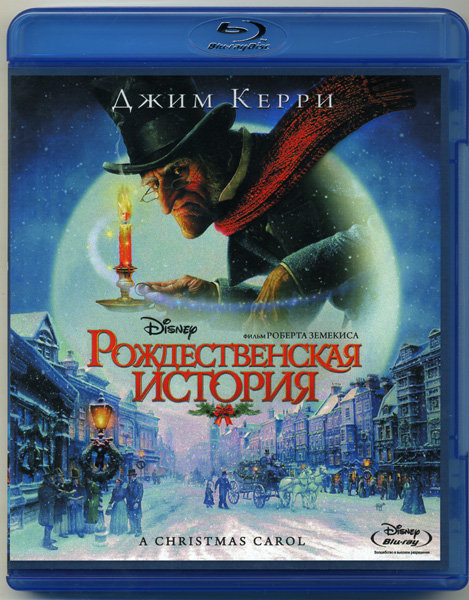 Рождественская история (Blu-ray) на Blu-ray