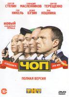 ЧОП (16 серий)