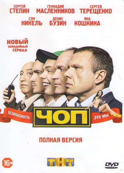 ЧОП (16 серий) на DVD