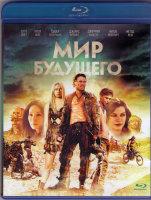 Мир будущего (Blu-ray)