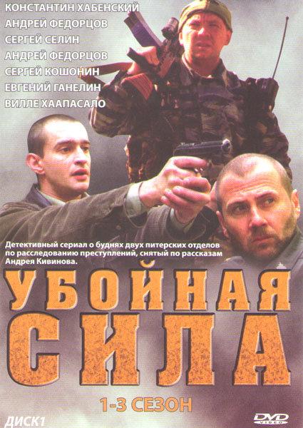 Убойная сила 6 Сезонов (57 серий) (2 DVD)