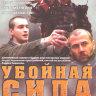 Убойная сила 6 Сезонов (57 серий) (2 DVD) на DVD