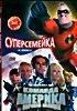 Команда Америка:мировая полиция/Суперсемейка на DVD
