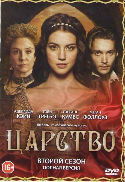 Царство 2 Сезон (22 серии) (3 DVD) на DVD