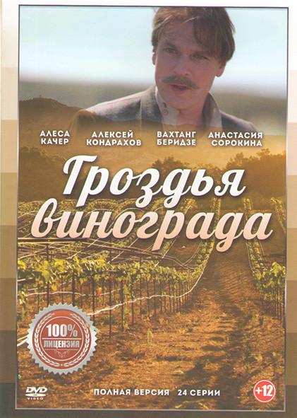 Гроздья винограда (24 серии) на DVD