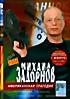 Михаил Задорнов Американская трагедия на DVD