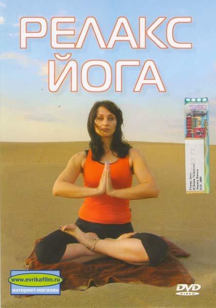 Релакс Йога на DVD