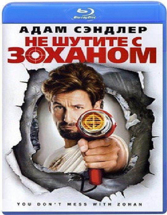 Не шутите с Зоханом (Blu-ray) на Blu-ray