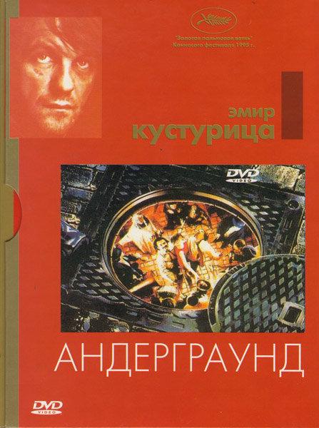 Андеграунд  на DVD