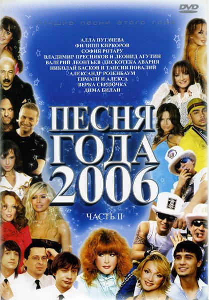 Песня  года 2006  2 часть на DVD