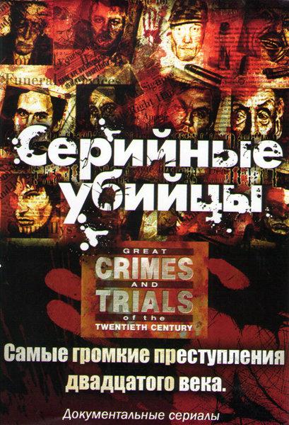 Серийные убийцы (6 серий) / Самые громкие преступления двадцатого века (8 серий) на DVD