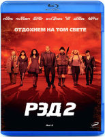Рэд 2 3D+2D (Blu-ray)