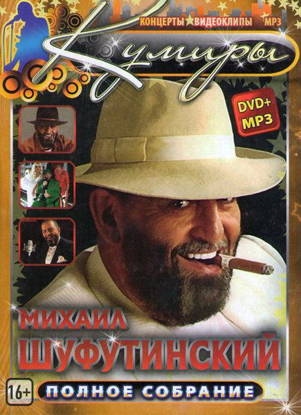 Михаил Шуфутинский Полное собрание (Концерты / Видеоклипы / MP3) на DVD
