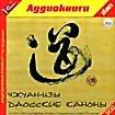 Даосские каноны (аудиокнига MP3 на 2 CD)