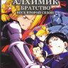 Стальной алхимик Братство 2 Сезон (64 серии) (3 DVD) на DVD