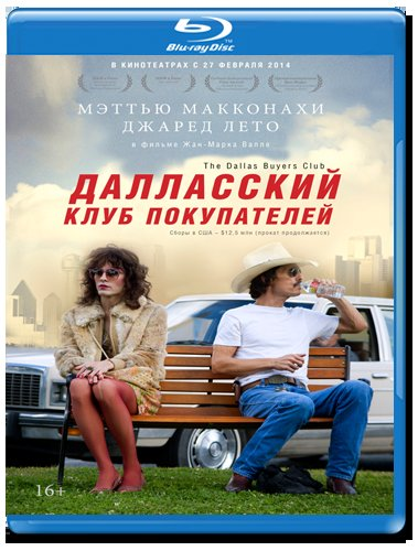 Далласский клуб покупателей (Blu-ray)