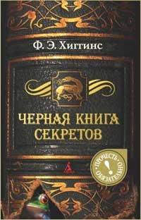 Черная книга секретов на DVD