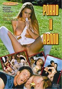 РОККО И КЕЛЛИ на DVD