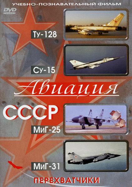 Авиация СССР  ТУ-128  СУ-15  МИГ-25  МИГ-31 (Перехватчики) на DVD