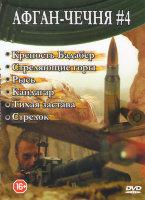 Афган / Чечня 4 (Крепость Бадабер (4 серии) / Стреляющие горы (4 серии) / Рысь / Кандагар / Тихая застава / Стрелок (4 серии))