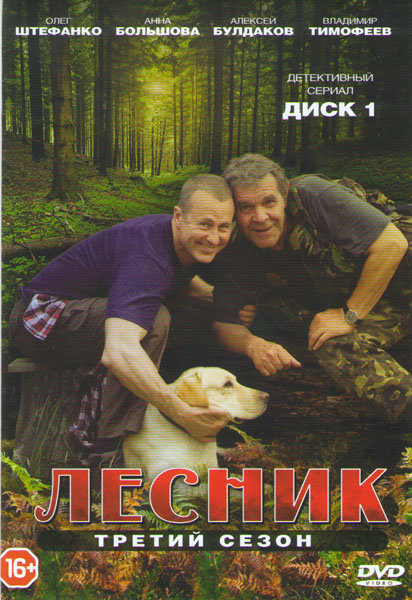 Лесник 3 Сезон (22 серии) на DVD