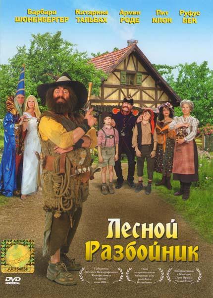 Лесной разбойник  на DVD