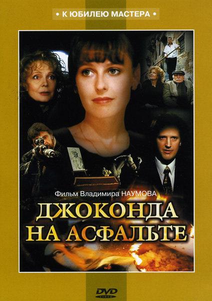 Джоконда на асфальте  на DVD